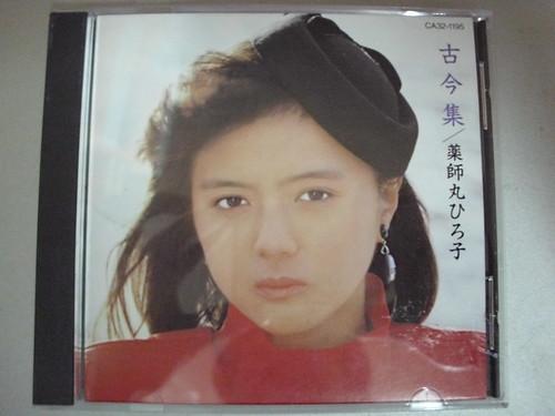 原裝絕版 1984年 3月31日 藥師丸博子 HIROKO YAKUSHIMARU CD 原價  3200YEN 中古品
