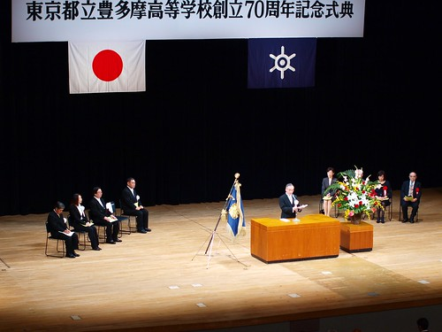 創立七十周年記念式典