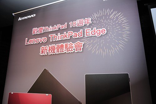 lenovo-thinkpad-18th-edge-1