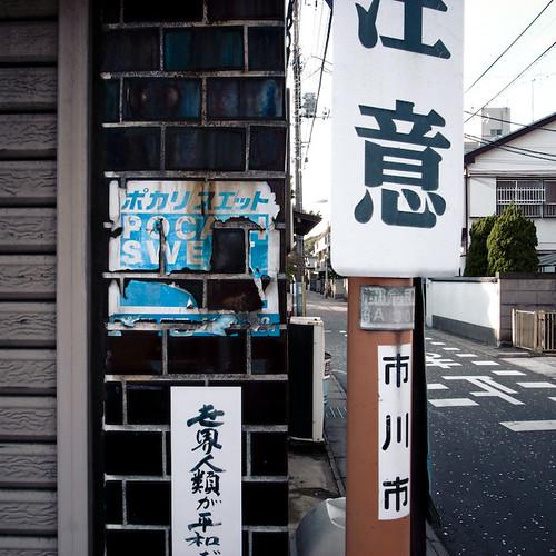 Poca Swe Ichikawa Shi