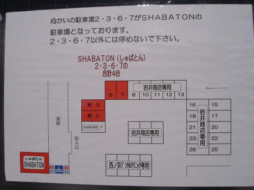 SHABATON(しゃばとん)@西ノ京-03