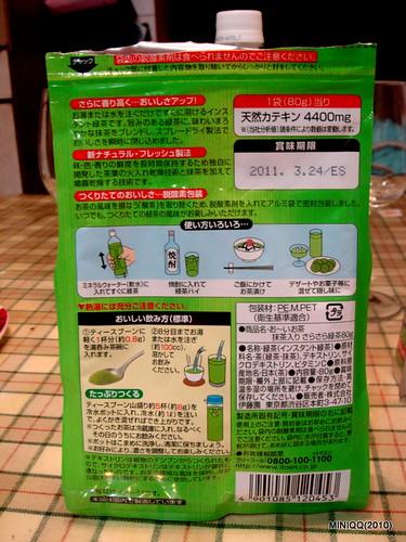20101122 抹茶奶茶大會 P2_C02 伊藤園