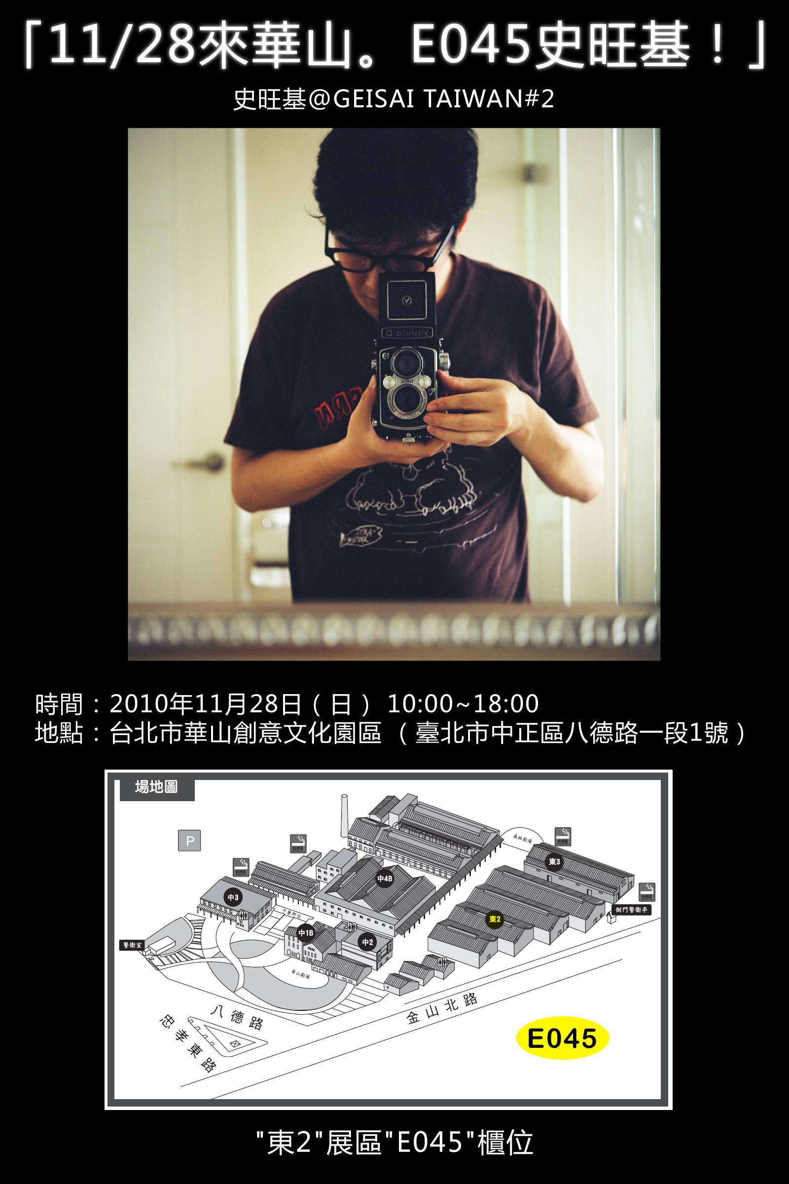 「11/28來華山。E045史旺基!」-史旺基@GEISAI TAIWAN#2