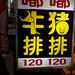 食-府城-20101114-嘟嘟牛排