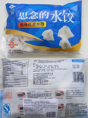 Synear Blue Jiaozi
