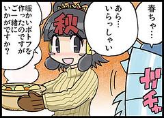 101129(1) - 《NHK 電視台 – 氣象預報》線上四格漫畫「春ちゃんの気象豆知識」第47回、冷颼颼連載中!