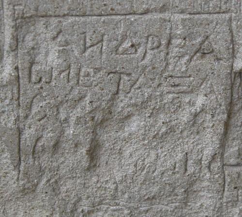DSCN0312 Sumela, graffiti en grec