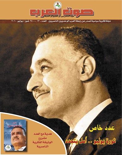 صوت العرب - العدد 14