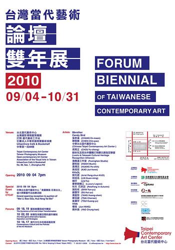 台灣當代藝術論壇雙年展