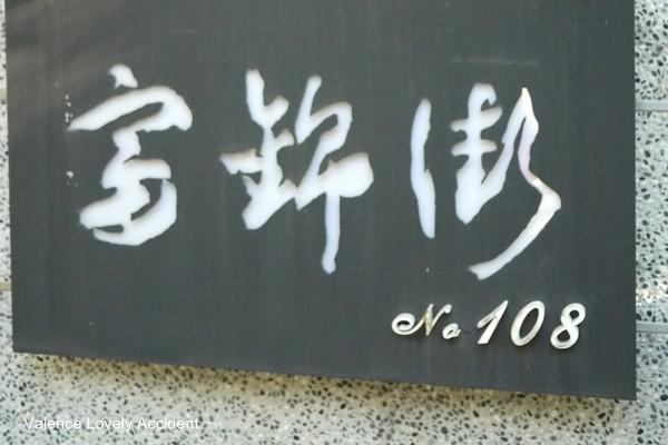 富錦街02
