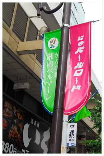 湘南ベルマーレのフラッグ01@日テレ・ベレーザ VS INAC神戸_201008