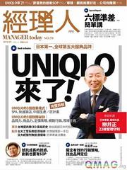 經理人月刊 第70期 – UNIQLO來了,拆解UNIQLO商業模式
