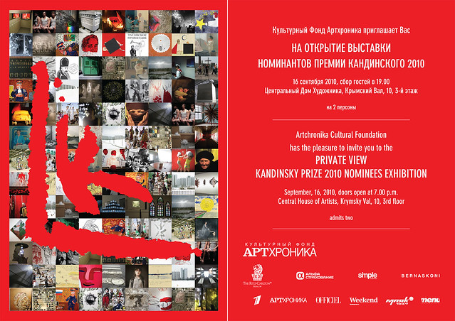 """Kandinsky Prize/ """"Премия Кандинского"""" 2010"""