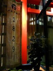 Arami Entry