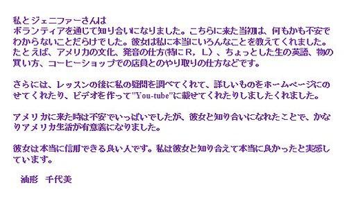 Chiyomi's Testimonial