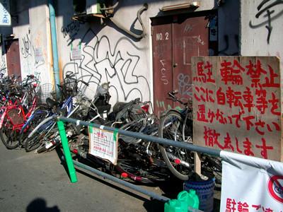 放置自転車問題