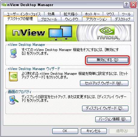 nview desktop