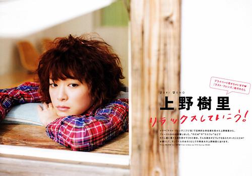 オリスタ (2009/02) p22-23