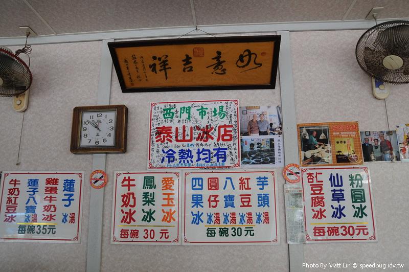 泰山冰店 (1).jpg