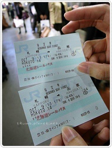 北海道5日速寫03