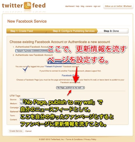 twitterfeed.com : feed your blog to twitter