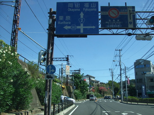尾道大橋 しまなみ海道 画像 11