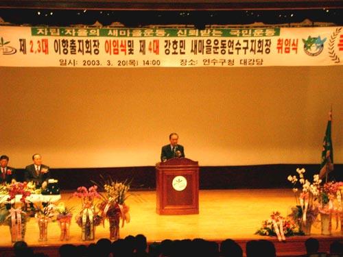 새마을운동 연수구지회 제4대 강호민회장 취임식