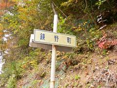 鏡野町と津山市の境