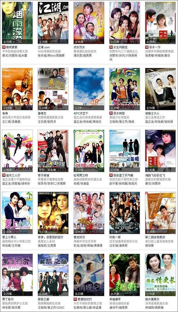 01土豆網台灣電視劇 - 04