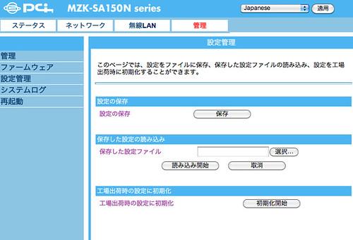 MZK-SA150N 管理画面