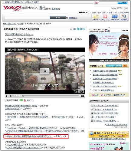 ヤフーニュース 常連?!! またまた、当サイトがヤフーで紹介されました