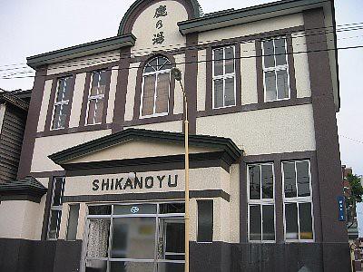 shikanoyu