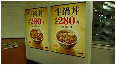 吉野家「百年変わらぬ伝統のうまさ」牛鍋丼試食会 レポート