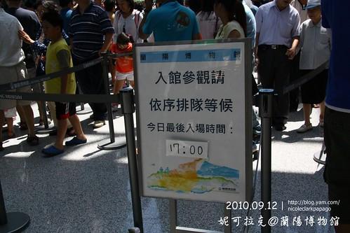 蘭陽博物館20100912-077