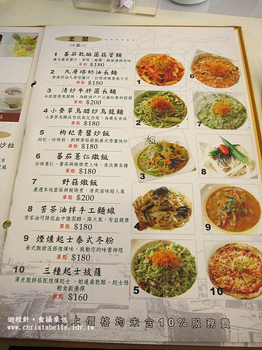 Su蔬食料理主菜菜單