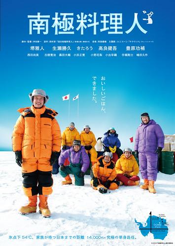 心に残る一作 映画「南極料理人 」