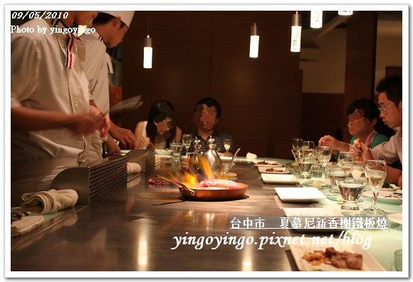 夏慕尼新香謝鐵板燒990905_I4330