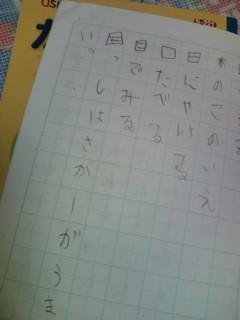 衝撃の漢字ノート