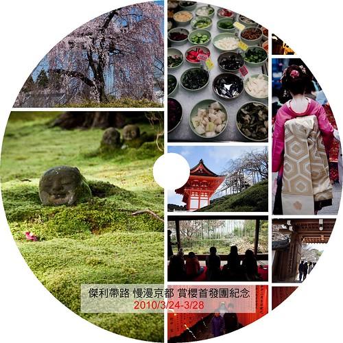 京都首發1團  CD 圓標