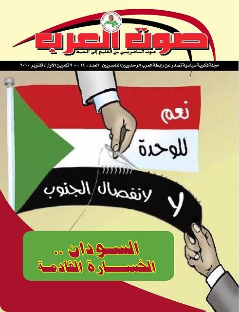 صوت العرب - العدد 24