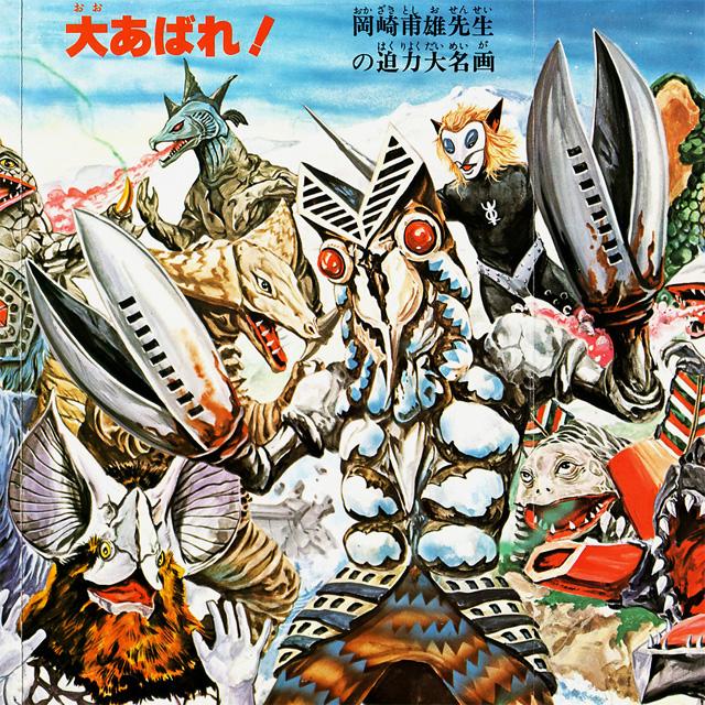 Alien Icarus, Gomora, Muruchi, Alien Baltan, Alien Magma, Kemular