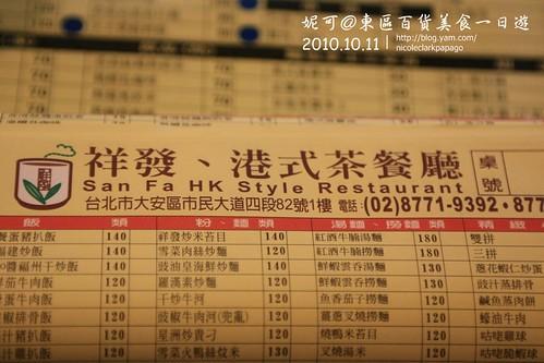 東區百貨美食一日遊20101011-004