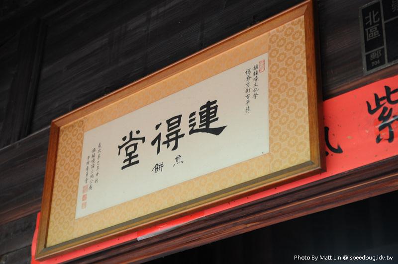 連得堂餅家 (1).jpg