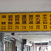 食-府城-20101009-老黃陽春麵