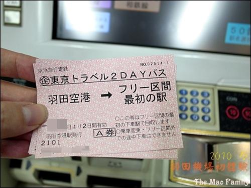 羽田機場搭京急線