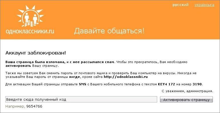 Бесплатная регистрация на Одноклассниках