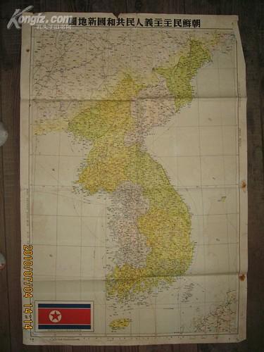 1950.朝鮮民主主義人民共和国新地圖 中国史地学社刘思源、董石声编制,金擎宇校订