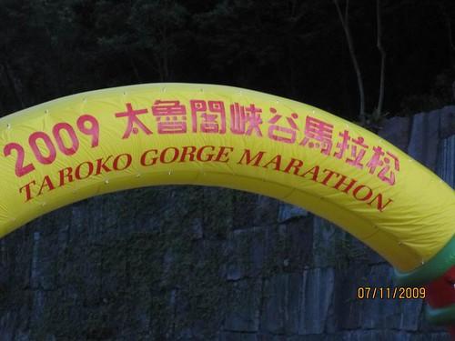 2009太魯閣馬拉松--202