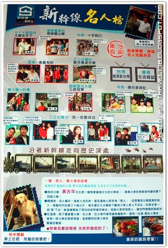 新幹線列車站民宿餐廳_2657