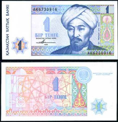 1 Tenge Kazachstan 1993, P7